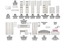 Система наборная Салерно в стиле Прованс