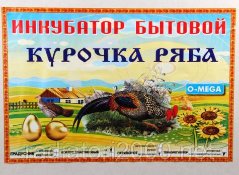 ИНКУБАТОР КУРОЧКА РЯБА 100 ЯИЦ С МЕХАНИЧЕСКИМ ПЕРЕВОРОТОМ (ЦИФРОВОЙ)