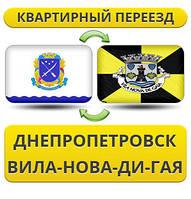 Квартирный Переезд из Днепропетровска в Вила-Нова-ди-Гая