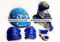 Комплект: Ролики Аktiv Sport.Blue р.28-33 +защита+шлем