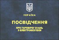 Удостоверение по электробезопасности в украине присвоение группы по электробезопасности перерыв в работе