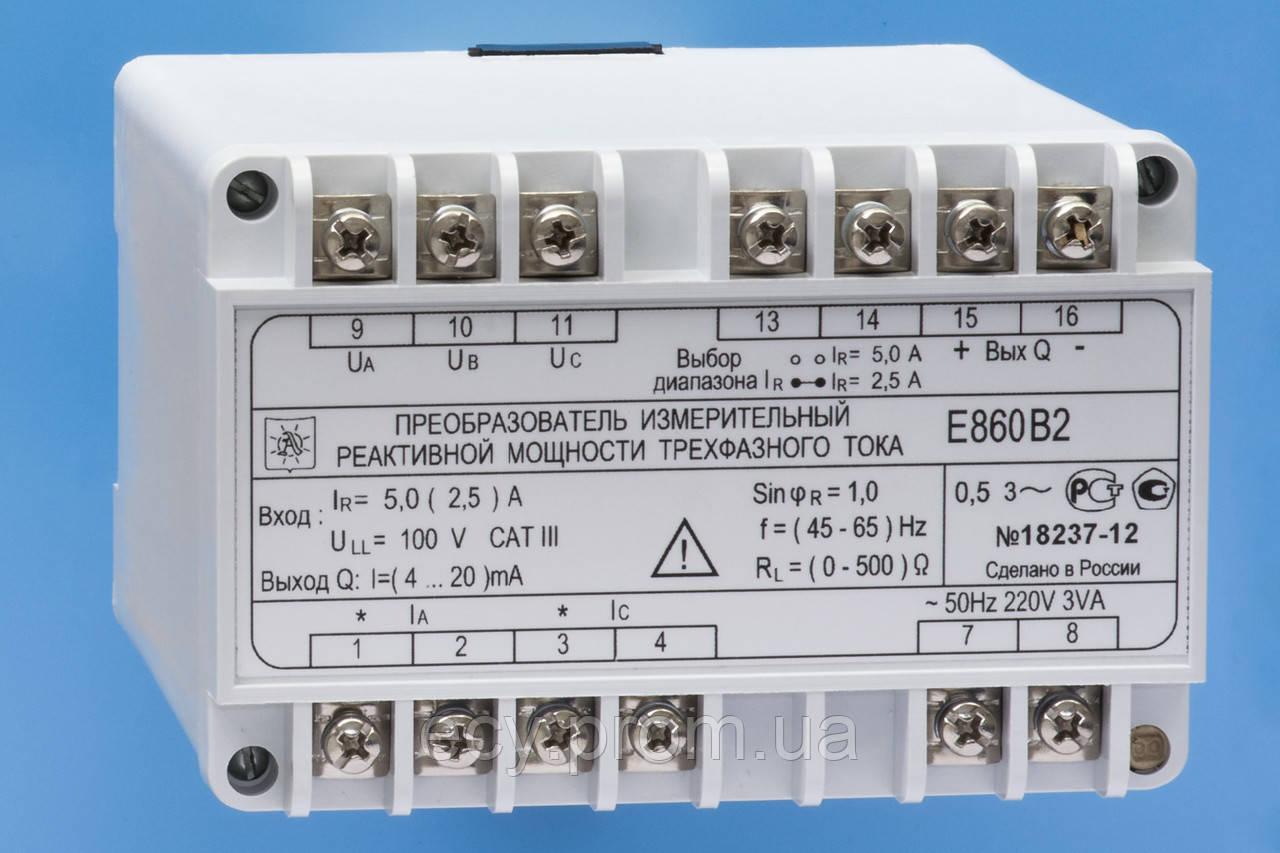 Е860АP2 Преобразователь измерительный реактивной мощности трёхфазного тока