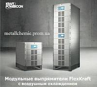 Модульные выпрямители FlexKraft с воздушным охлаждением