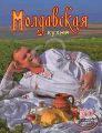 Молдавская кухня. 500 старинных и современных рецептов. Biblion