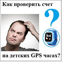 Как проверить счет на детских GPS часах?