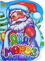 """Добрая книга """"Дед Мороз"""" серии """"Книжка-игрушка"""" укр.яз."""
