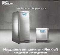 Модульные выпрямители FlexKraft с водяным охлаждением