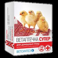 Ветаптечка Супер для цыплят, утят, гусят, индюшат (50 гол.) ВетСинтез