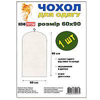 Чехол для хранения одежды белый без змейки 60х90 см