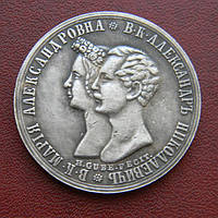 1 рубль 1841 г. Свадебный