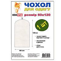Чехол для хранения одежды белый без змейки 60х120 см