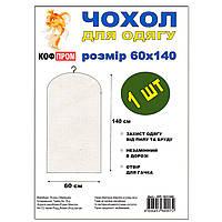 Чехол для хранения одежды белый без змейки 60х140 см