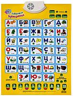 Говорящий букваренок, обучающая азбука-плакат 7002