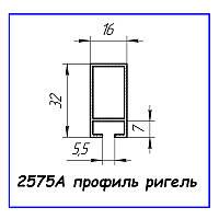2575А алюминиевый профиль (ригель 32 х 16 без полки)