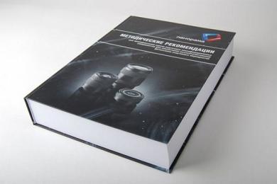 Надрукувати книгу у Дніпрі