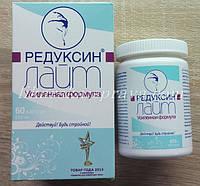 Редуксин лайт Усиленная формула, 60 капсул Оригинал Россия