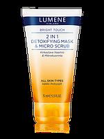 Lumene Маска скраб для лица Bright Touch 2 in 1 Detoxifying Mask & Micro Scrub 75 ml.