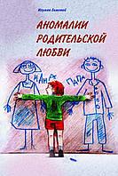 Аномалии родительской любви. Игумен Евмений (Перистый)