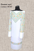 Платье 130-01 без пояса