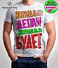 Футболка молодежная Valimark-biz