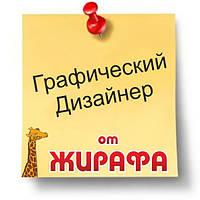 """Графический дизайнер в Рекламное агентство """"Жираф"""" в Луганске"""