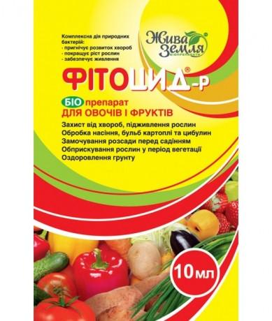 Фунгицид Фитоцид овощи, 10 мл.