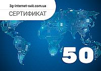 Подарочный сертификат номиналом 50 гривен