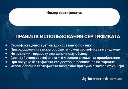 Подарочный сертификат на следующую покупку номиналом 50 гривен, фото 2