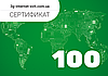 Подарочный сертификат номиналом 100 гривен