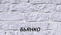 Фасадная плитка  ПАЛЕРМО (цвет БЬЯНКО)