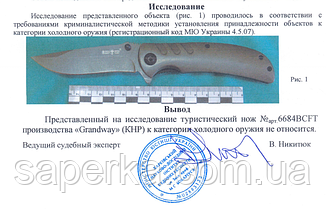Нож складной туристический Grand Way 6684 BCFT, фото 3