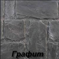 Фасадная плитка  СЛАНЕЦ (цвет ГРАФИТ)