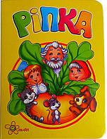 """Книга-сказка для ребенка """"Репка"""" на украинском языке"""