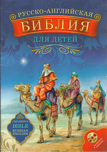 Библия для детей. Русско-Английская  + с аудиокнигой на Сд