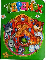 """Книга-сказка для ребенка """"Теремок"""" на украинском языке"""
