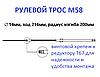 Рульовий трос Ultraflex M58