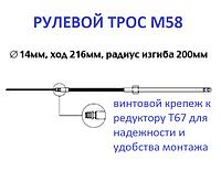 Рулевой трос Ultraflex M58
