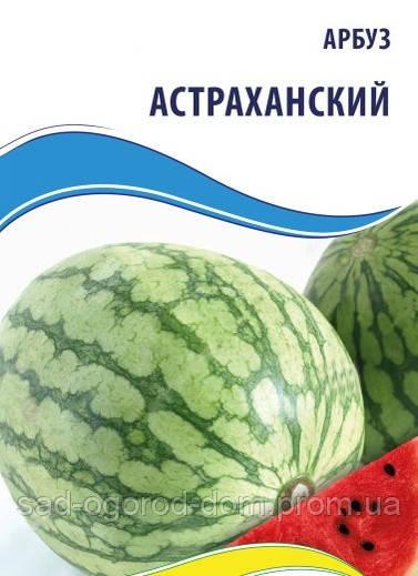 Арбуз Астраханский 5г