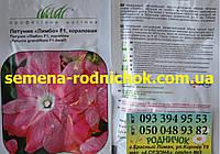 Петуния Лимбо F1 кораловый крупноцветковый гибрид с дражированными семенами (20 сем. в пачке)