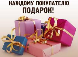 Годовой запас картриджей к Вашему фильтру в подарок!