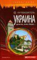 Путеводитель. Украина. Крепости, замки, дворцы. Картография
