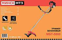 Бензокоса Минск МТЗ МБТ-5800 (1 нож; 1 бабина) SVT