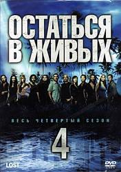 DVD-серіал Залишитися в живих.(Загублені/Lost) Сезон 4 (6 DVD) (США, 2008)