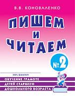 Пишем и читаем. Тетрадь №2 Обучение грамоте детей старшего дошкольного возраста.
