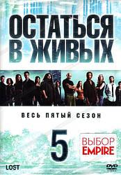 DVD-серіал Залишитися в живих.(Загублені/Lost) Сезон 5 (5 DVD) (США, 2009)