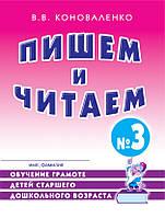 Пишем и читаем. Тетрадь №3 Обучение грамоте детей старшего дошкольного возраста.