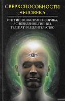 Марта Грейс Сверхспособности человека. Интуиция, экстрасенсорика, ясновидение, гипноз, телепатия, целительство