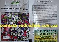 Петуния Рамблин F1 смесь каскадная для вертикального озеленения и оформления клумб (5 сем.)