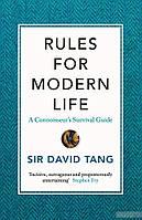Сэр Дэвид Тан Rules for Modern Life