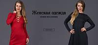 Новая коллекция женской одежды!